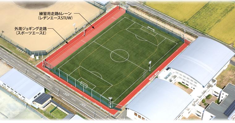 明訓高校に公式サイズのサッカーコートが配置された全天候グラウンドを新設 | 施工事例 | 長谷川体育施設株式会社